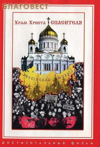 Диск (DVD) Храм Христа Спасителя ( Киностудия Троица -  )