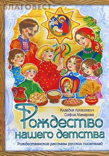 Рождество нашего детства. Клавдия Лукашевич, София Макарова