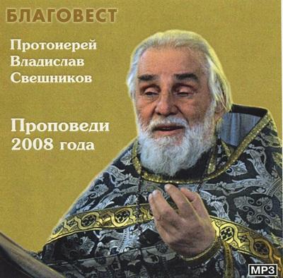 Диск (MP3) Проповеди 2008 года. Протоиерей Владислав Свешников ( Храм Трех Святителей на Кулишках -  )