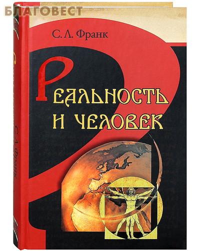 Реальность и человек. С. Л. Франк ( Белорусская Православная Церковь, Минск -  )