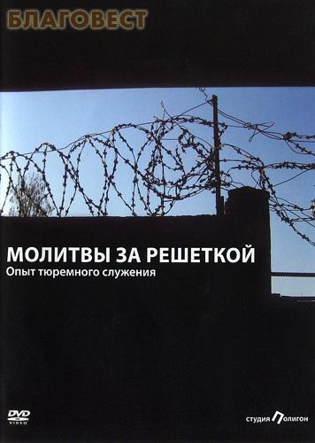 Диск (DVD) Молитвы за решеткой. Опыт тюремного служения ( Студия ``Полигон`` -  )