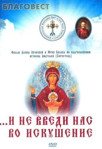 Диск (DVD) ...И не введи нас во искушение ( Душепопечительский Православный Центр Св. прав. Иоанна Кронштадтского -  )