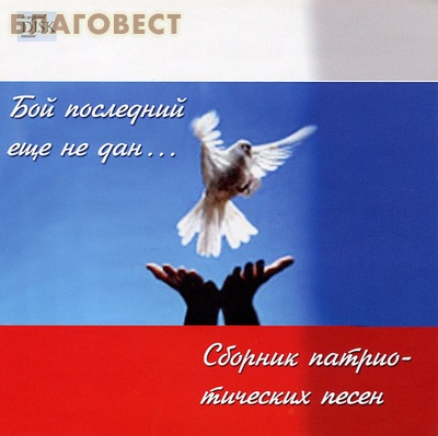 Диск (CD) Бой последний еще не дан... Сборник патриотических песен