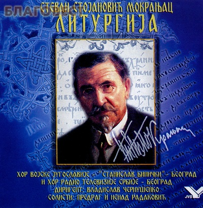 Диск (CD) Литургия. Стеван Стоянович Мокраняц ( не указано -  )