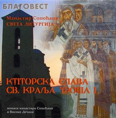 Диск (CD) Святая Литургия в день памяти св. Короля Уроша I. Монастырь Сопочаны (Сербия) ( не указано -  )