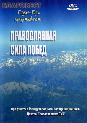 Диск (DVD) Православная сила побед ( не указано -  )