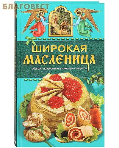 Широкая Масленица. Обычаи. Православные традиции. Рецепты ( Дар,  Москва -  )
