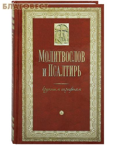 Молитвослов и Псалтирь крупным шрифтом. Русский шрифт ( Терирем -  )