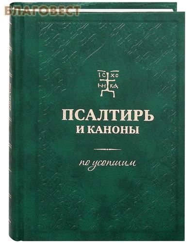 Псалтирь и каноны по усопшим. Русский шрифт ( Терирем -  )