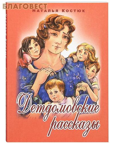 Детдомовские рассказы. Наталья Костюк