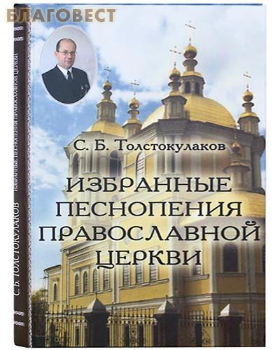 Избранные песнопения Православной Церкви. С. Б. Толстокулаков