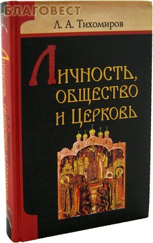 Личность, общество и Церковь. Л. А. Тихомиров ( Белорусская Православная Церковь, Минск -  )