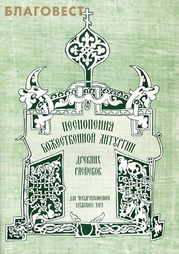 Песнопения Божественной Литургии древних распевов для четырехголосного мужского хора