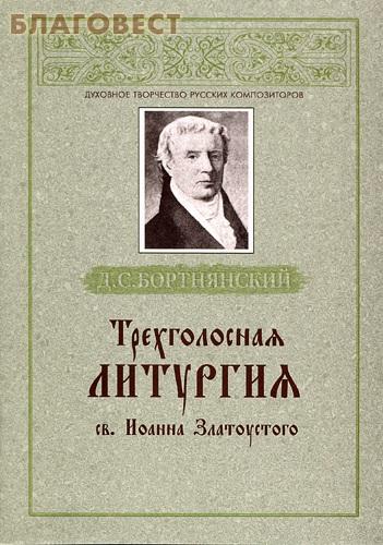 Трехголосная Литургия св. Иоанна Златоустого. Д. С. Бортнянский
