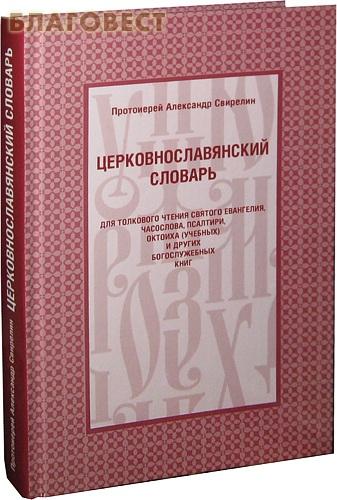 Церковнославянский словарь. Протоиерей Александр Свирелин