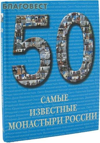 Самые известные монастыри России ( Белый город -  )