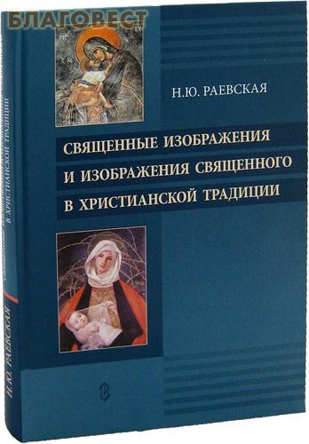 Священные изображения и изображения священного в христианской традиции. Н. Ю. Раевская ( Сатисъ, Санкт-Петербург -  )