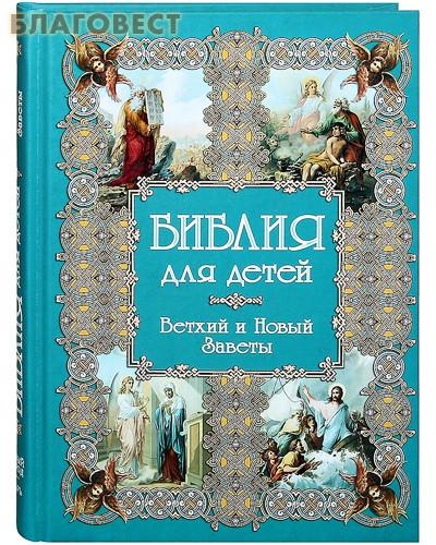 Библия для детей. Ветхий и Новый Заветы ( Дар,  Москва -  )