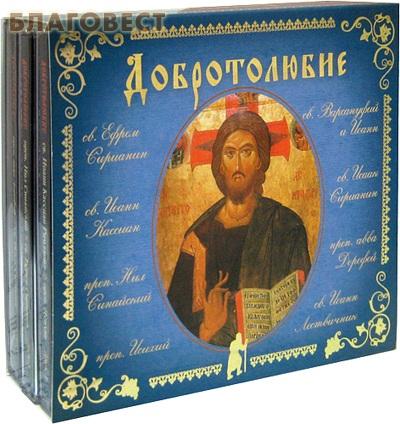 Диск (3 MP3) Добротолюбие. Комплект из 3-х дисков. Том 2 ( Издательский Домъ Русскiй Паломникъ, Москва -  )