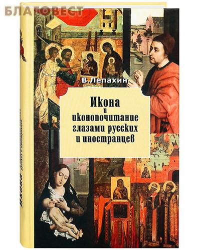 Икона и иконопочитание глазами русских и иностранцев. В.Лепахин ( Паломник, Москва -  )