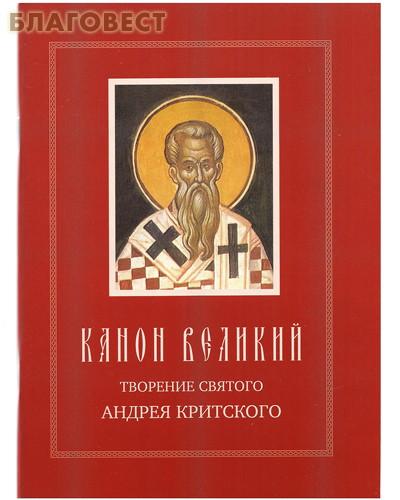 Канон Великий. Творение святого Андрея Критского ( Свято-Троицкая Сергиева Лавра -  )