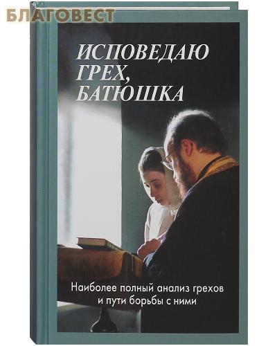 Исповедаю грех, батюшка. Священник Алексий Мороз. Цвет в ассортименте