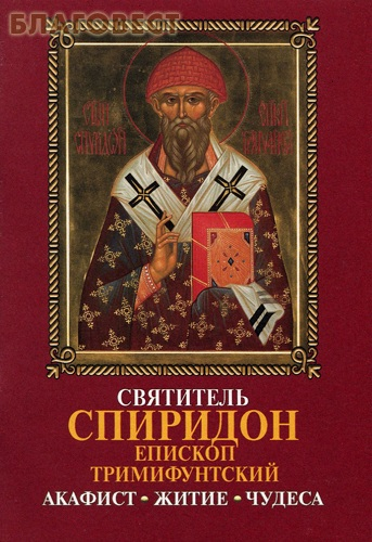 Святитель Спиридон, епископ Тримифунтский. Акафист. Житие. Чудеса