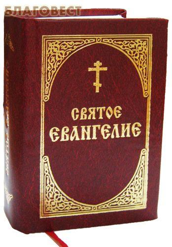 Святое Евангелие. Карманный формат. Русский язык ( Благовест -  )