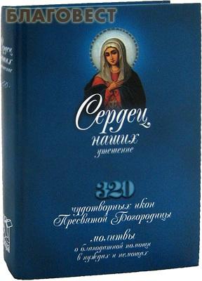 Сердец наших утешение. 320 чудотворных икон Пресвятой Богородицы. Молитвы о благодатной помощи в нуждах и немощах ( Николин день -  )
