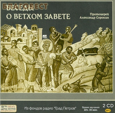 Диск (2MP3) Беседы о Ветхом Завете. Протоиерей Александр Сорокин ( Студия ``Град Петров`` -  )
