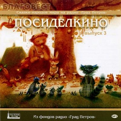 Диск (MP3) Посиделкино. Выпуск 3 ( Студия ``Град Петров`` -  )