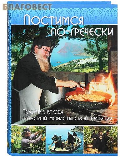 Постимся по-гречески. Постные блюда греческой монастырской традиции ( Московское подворье Свято-Троицкой Сергиевой Лавры -  )