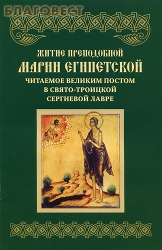 Житие преподобной Марии Египетской читаемое Великим Постом в Свято-Троицкой Сергиевой Лавре