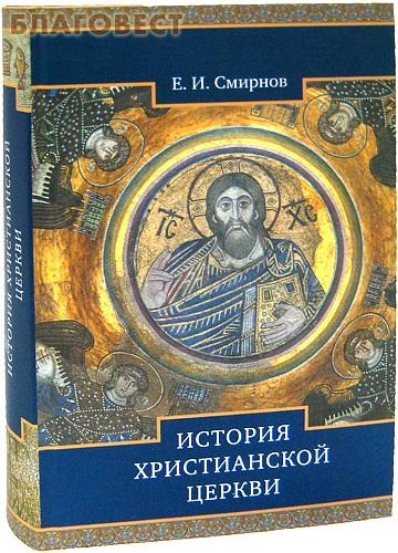 История Христианской Церкви. Е. И. Смирнов ( Свято-Троицкая Сергиева Лавра -  )