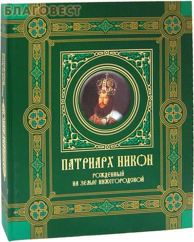 Патриарх Никон. Рожденный на земле Нижегородской. Архимандрит Тихон (Затёкин)