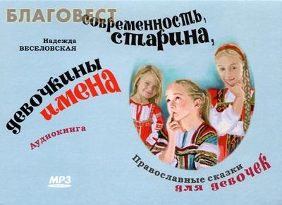 Диск (MP3) Современность, старина. Девочкины имена. Надежда Веселовская. Аудиокнига