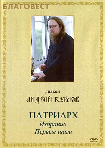 Диск (DVD) Патриарх. Избрание. Первые шаги. Диакон Андрей Кураев ( не указано -  )