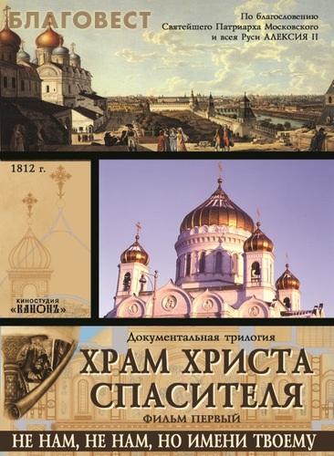 Диск (3DVD) Храм Христа Спасителя. Документальная трилогия ( Киностудия Канонъ -  )