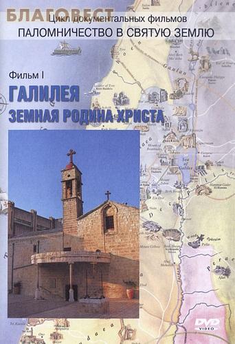 Диск (DVD) Галилея. Земная родина Христа. Фильм 1