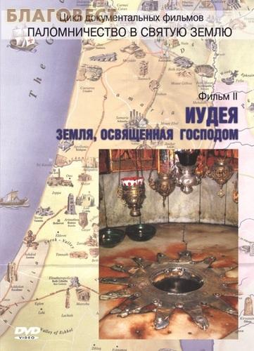 Диск (DVD) Иудея. Земля, освященная Господом. Фильм 2