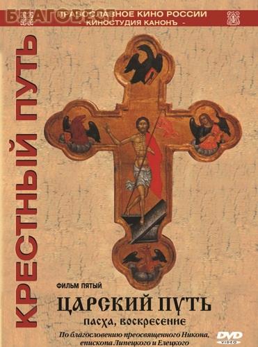 Диск (DVD) Крестный путь. Царский путь. Пасха. Воскресение. Фильм 5 ( Киностудия Канонъ -  )