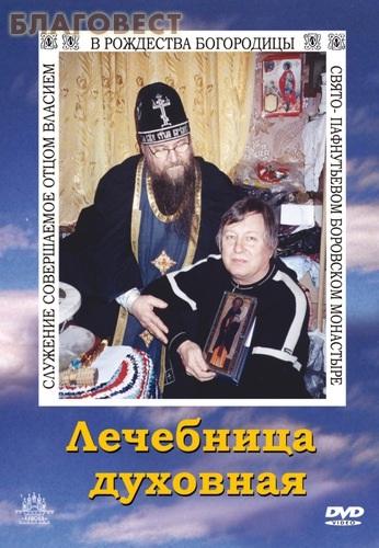 Диск (DVD) Лечебница духовная