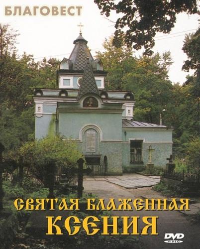 Диск (DVD) Святая Блаженная Ксения ( Киностудия Канонъ -  )