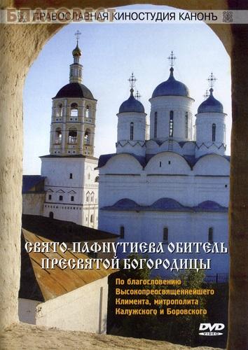 Диск (DVD) Свято-Пафнутиева обитель Пресвятой Богородицы