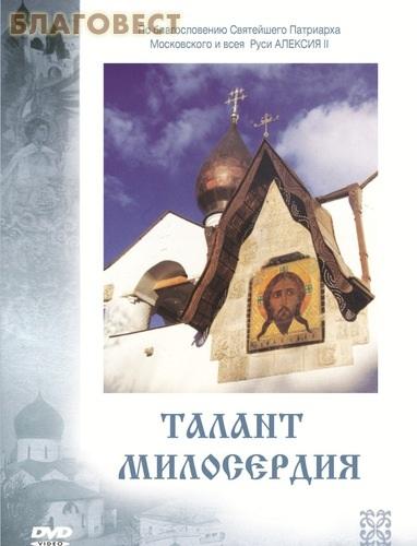 Диск (DVD) Талант милосердия