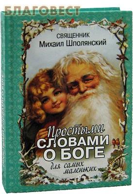 Простыми словами о Боге для самых маленьких. Священник Михаил Шполянский