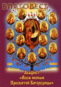 Акафист всем иконам богородицы слушать