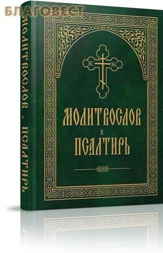Молитвослов и Псалтирь. Русский шрифт ( Благовест -  )