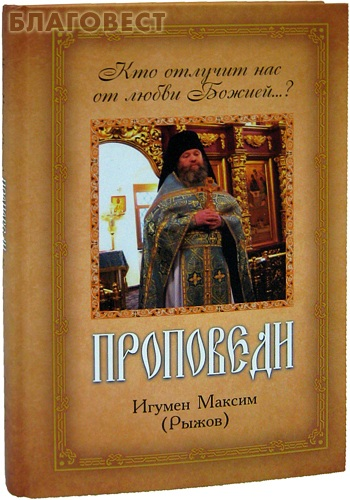 Проповеди. Кто отлучит нас от любви Божией...? Игумен Максим (Рыжов) ( Бриз -  )