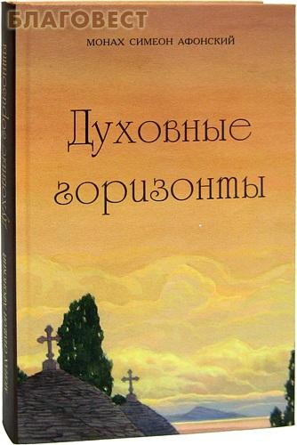 Духовные горизонты. Монах Симеон Афонский